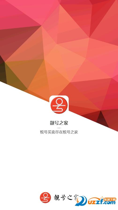 靓号之家app截图