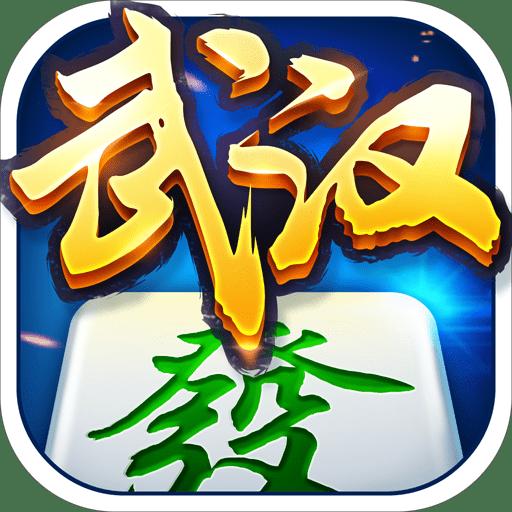 多乐武汉麻将手游1.0.0 安卓免费版
