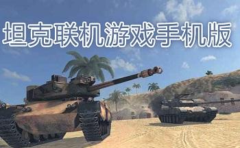坦克联机游戏手机版
