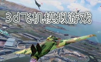 3d飞机模拟游戏
