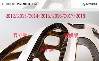 Autodesk Inventor HSM版本大全