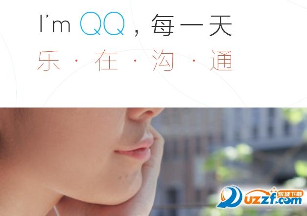 腾讯QQ国际版(QQ International)截图1