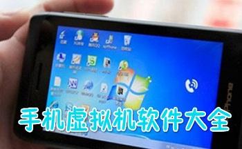 手机虚拟机U乐娱乐平台大全