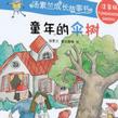 童年的伞树读后感范文免费版