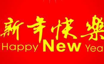 2018狗年春�祝福�D片