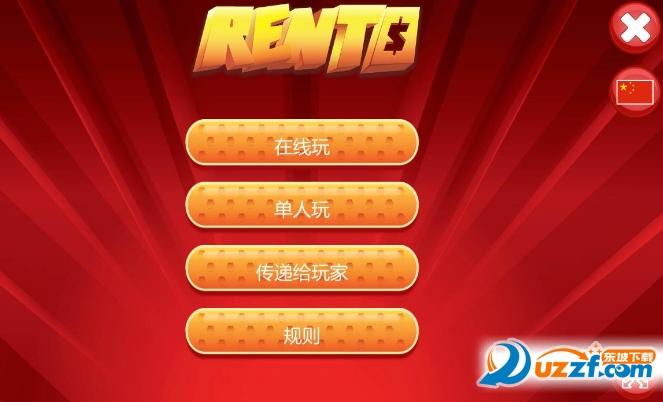 Rento Fortune十二项金钱修改器截图1