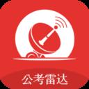 公考雷达手机版1.01 安卓版