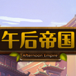 午后帝国Afternoon empire1.0 最新版