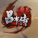 三国志吕布传内购破解版1.1.30 安卓版