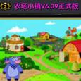 农场小镇6.39正式版