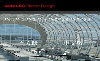 AutoCAD Raster Design版本大全