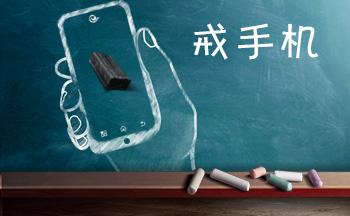 戒手机app