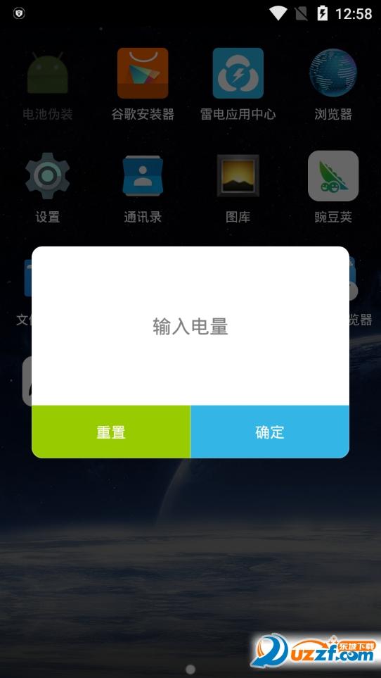 电量伪装app1.0 安卓手机免费版
