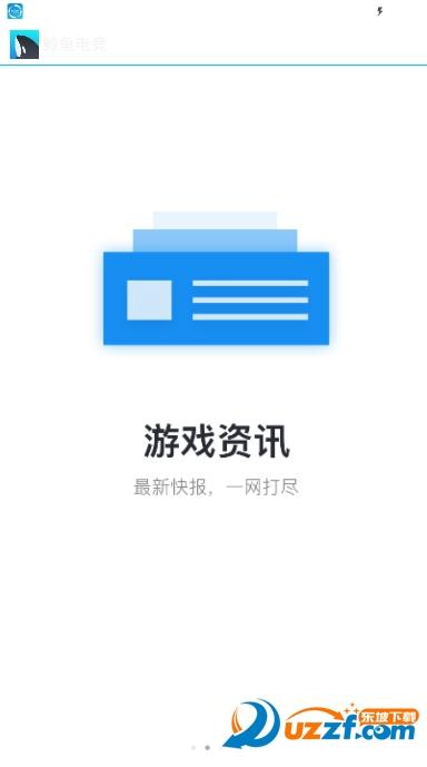 鲸鱼电竞手机版截图