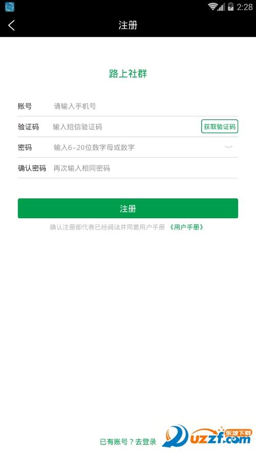 路上社群app截图