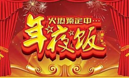 2018春节年夜饭图片素材高清版