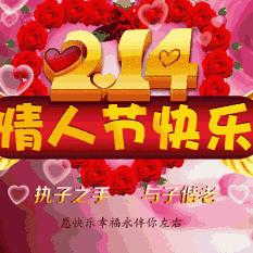 2018情人节快乐动态祝福语图片