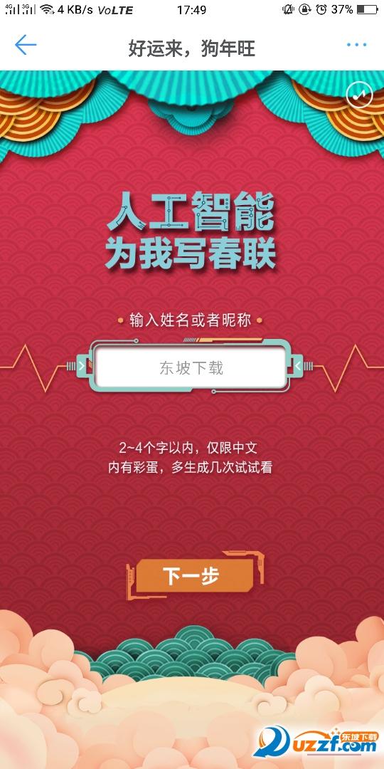 智能春联h5安居乐业app截图