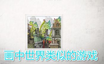 画中世界类似的U乐平台