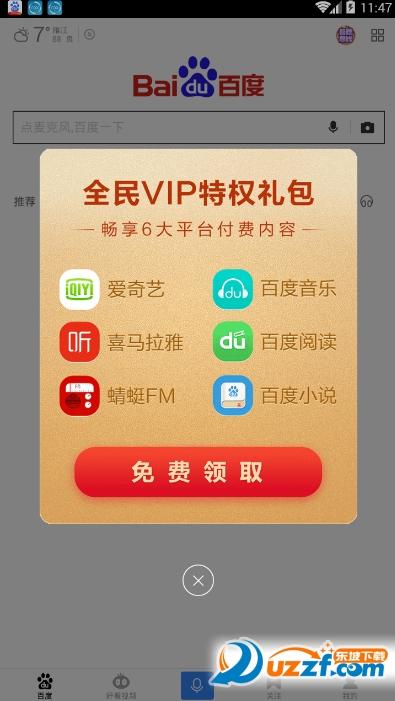 手机百度app新春版截图