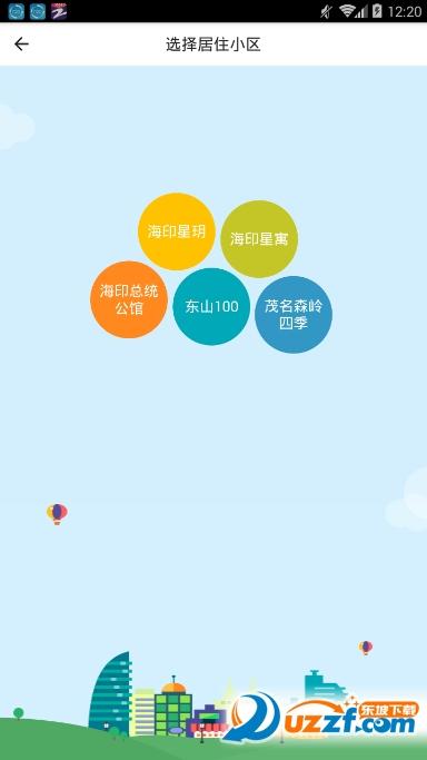 海印生活软件截图