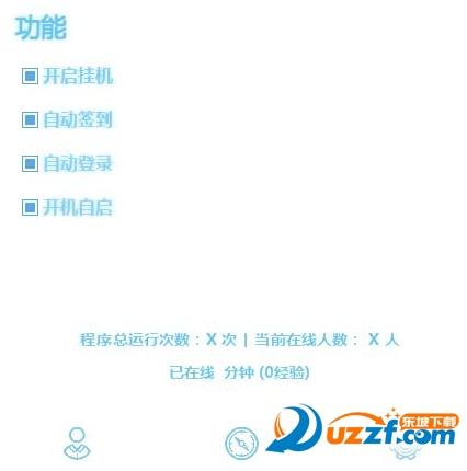梦花B站助手(B站挂机软件)截图1