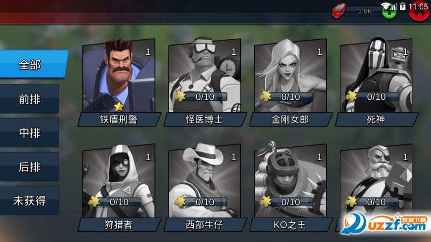 末世英雄Z官方版截图