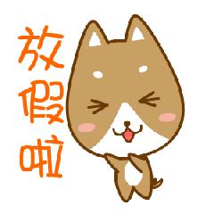 狗年春节放假啦表情图片大全【含gif图片】