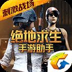 �^地求生刺激��鍪钟沃�手3.11.3.507 安卓最新版