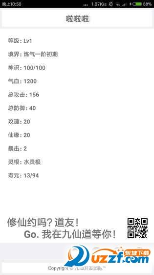 九仙道手游官方版截图