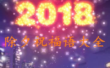 2018除夕祝福�Z大全