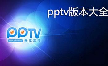 pptv版本大全