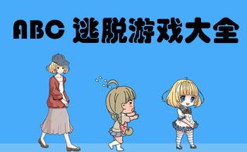 ABC逃走游戏大全