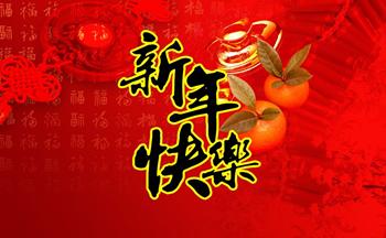 2018新春祝福图片
