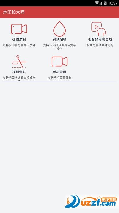 水印拍大师app截图