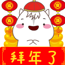 2018春节祝福语四字词语图片