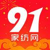 91家纺网app4.6.1安卓最新版
