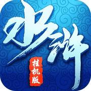 水浒群英挂机版1.0 苹果版