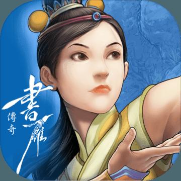书雁传奇苹果版1.0 iphone版