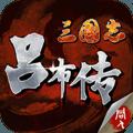 三国志吕布传九游版1.1.30  安卓版