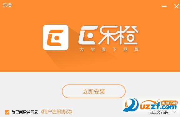 乐橙PC客户端截图0