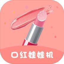 口红娃娃机安卓版1.0 手机版