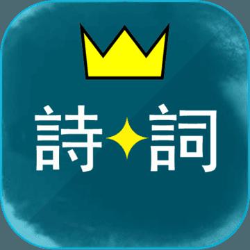 诗词酷玩iphone版5.0 苹果版