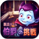 伯爵的挑战游戏1.0.0 安卓版