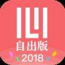 心书电子书二次编辑工具1.1.3 免费版
