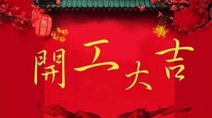 教育素材 素材下载 → 2018狗年开工大吉动态图片 新年版  1/1