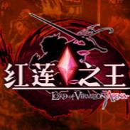 红莲之王国服版1.1 官方版