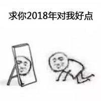 跪求你2018年表情包