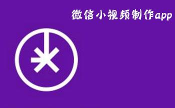 微信小视频制作app