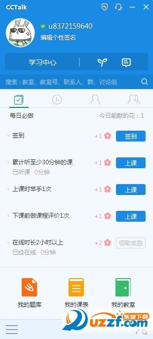 沪江cc课堂(沪江CCTalk)截图1